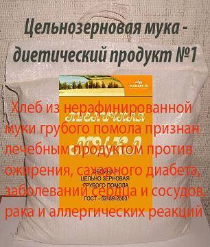 Цельнозерновая мука - диетический продукт №1